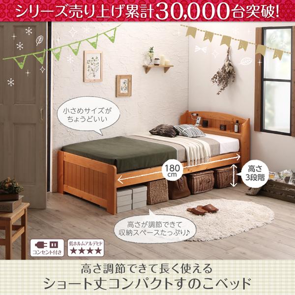 ショート丈高さ調節可能 すのこベッド【beffy】ベフィ