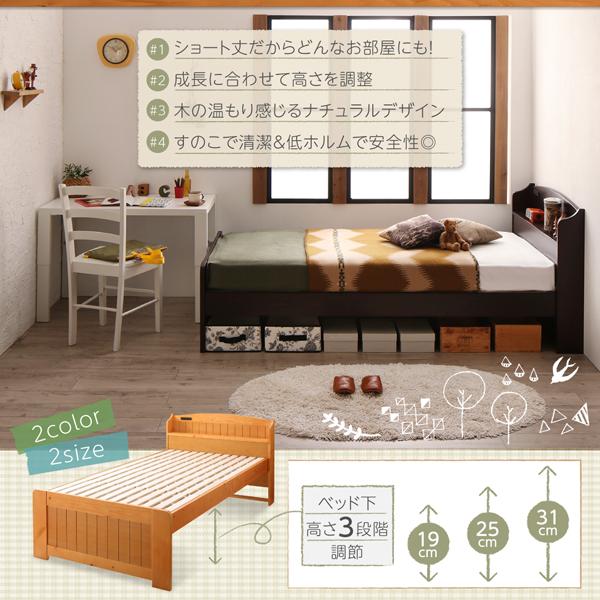 ショート丈高さ調節可能 すのこベッド【beffy】ベフィの特徴