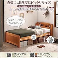 ショート丈高さ調節すのこベッド【beffy】ベフィ