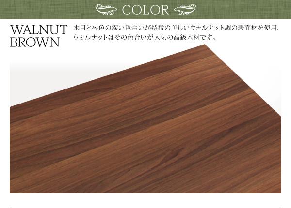 カラー:ウォルナットブラウン