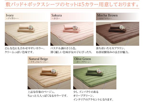 敷きパッド+ボックスシーツ 5カラー