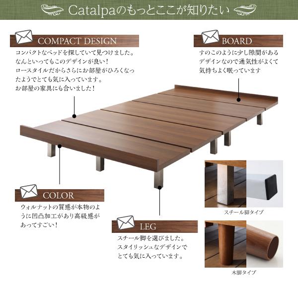ショート丈 すのこベッド【Catalpa】キャタルパのここが知りたい
