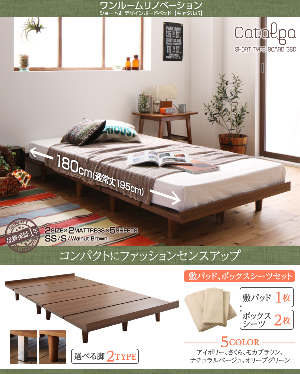 ショート丈 すのこベッド【Catalpa】キャタルパ