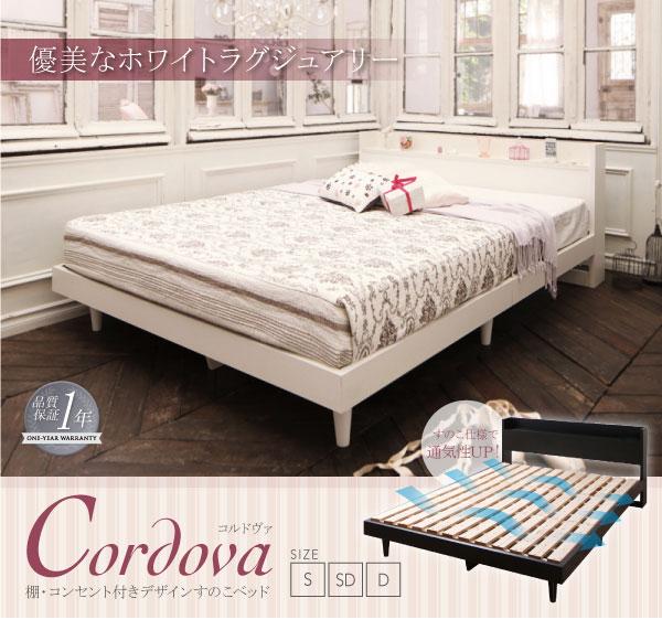 すのこベッド【Cordova】コルドヴァ