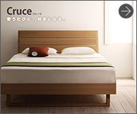 すのこベッド【Cruce】クルーセ