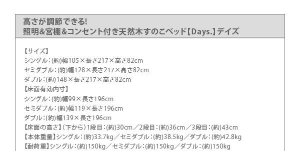 天然木すのこベッド【Days.】デイズ詳細