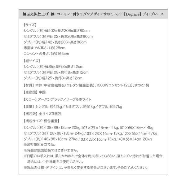 すのこベッド【Degrace】ディ・グレース 詳細