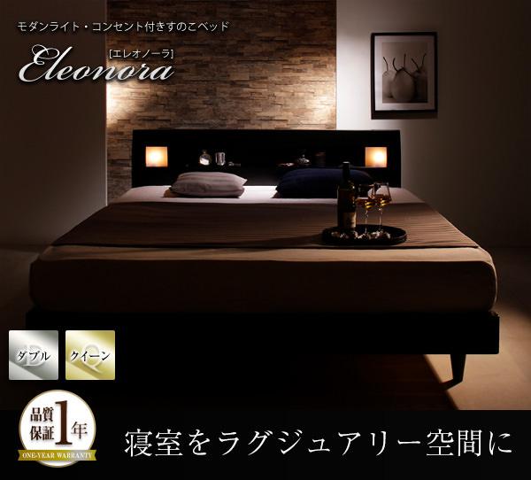 天然木すのこベッド【Eleonora】エレオノーラ