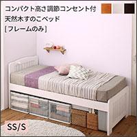 ショート丈 高さ調節すのこベッド【Fit-in mini】フィットイン ミニ