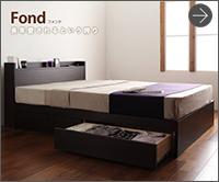 高級ドイツブランド【sembella】センべラ 収納付きベッド【Fond】フォンド
