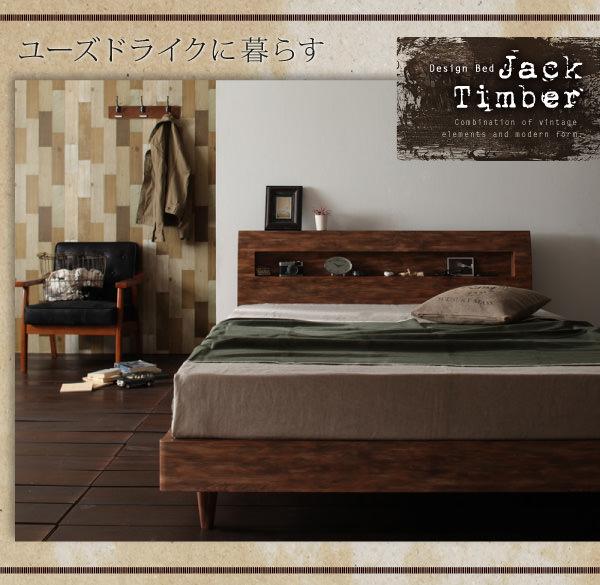 ヴィンテージスタイル すのこベッド【Jack Timber】ジャック・ティンバー
