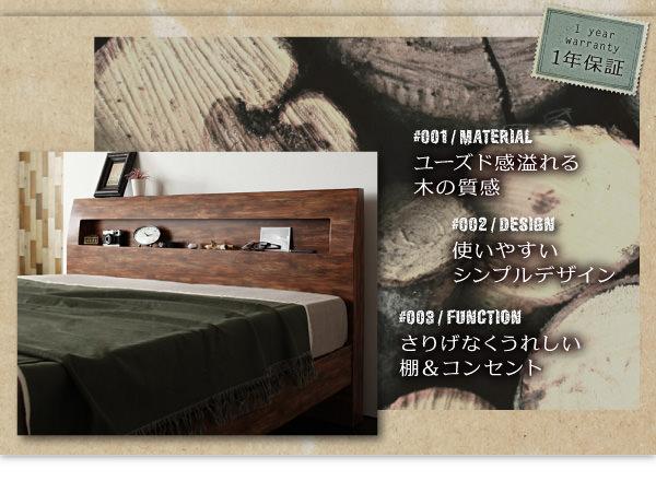 ヴィンテージスタイル すのこベッド【Jack Timber】ジャック・ティンバーの特徴