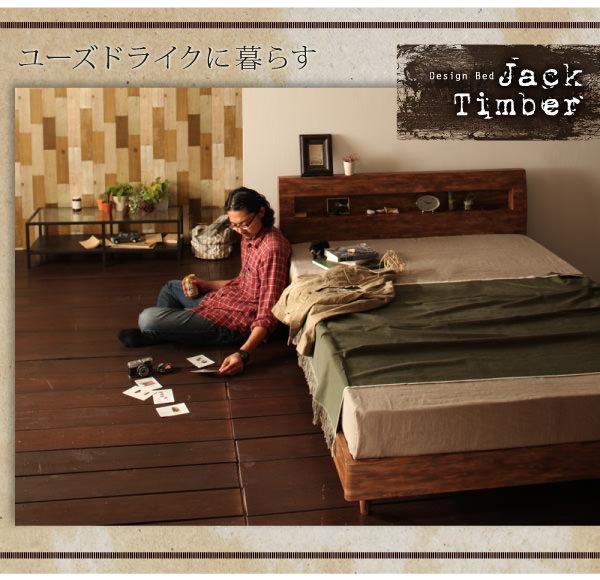 すのこベッド【Jack Timber】ジャック・ティンバー