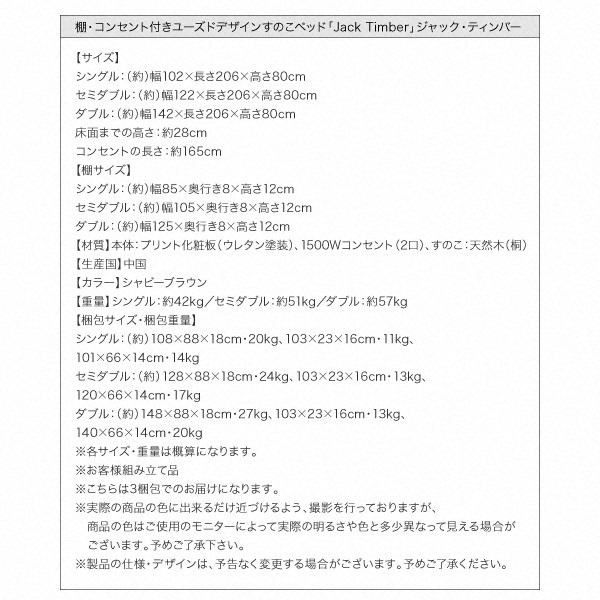 すのこベッド【Jack Timber】ジャック・ティンバー詳細