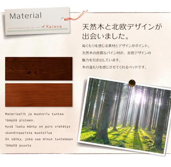 天然木と北欧デザイン