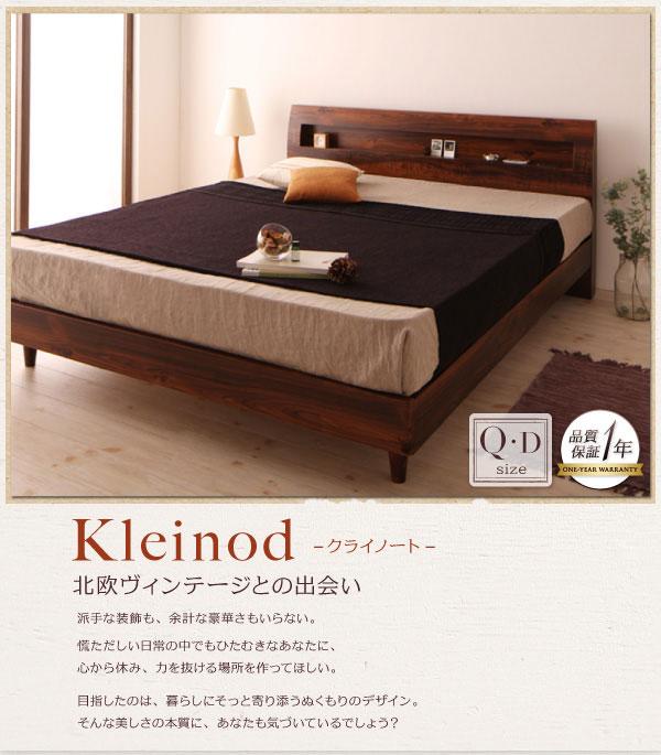 北欧デザインすのこベッド 【Kleinod】クライノート