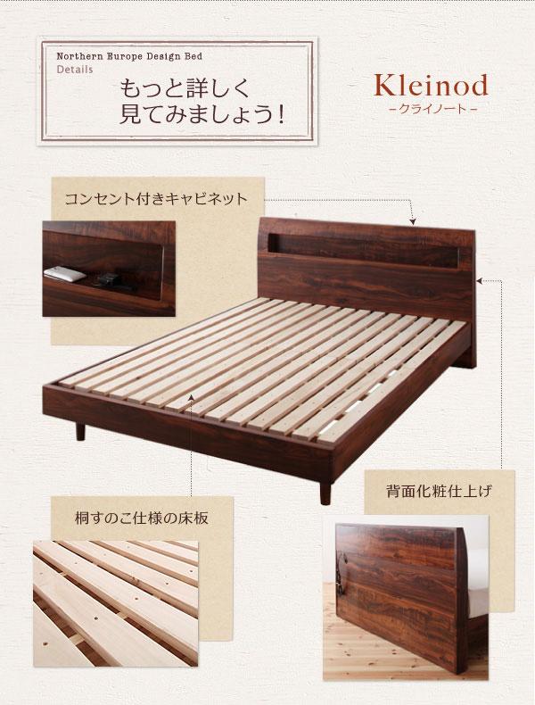 北欧ヴィンテージデザインすのこベッド【Kleinod】クライノートもっと詳しく
