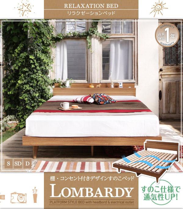 すのこベッド【Lombardy】ロンバルディ