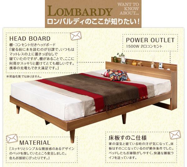 すのこベッド【Lombardy】ロンバルディのココが知りたい!
