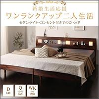 天然木 桐すのこベッド【Mariabella】マリアベーラ
