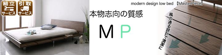 フロアベッド【Masterpiece】マスターピース