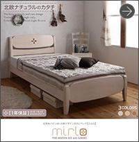 北欧デザインすのこベッド【mirlo】ミルロ