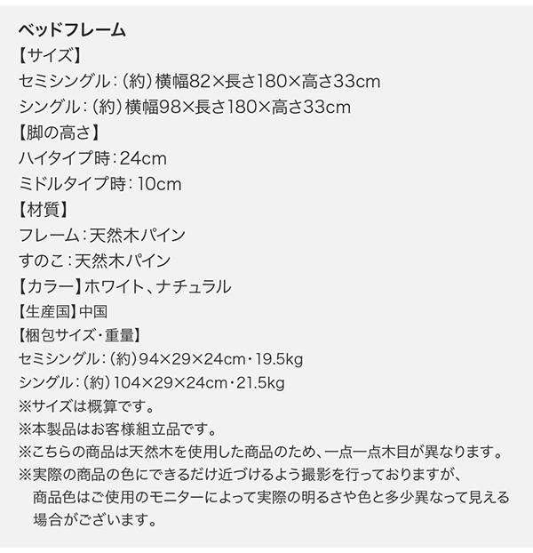 ショート丈天然木すのこベッド【minicline】ミニクライン
