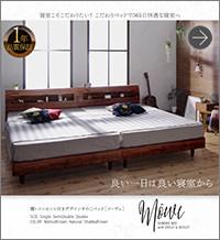 デザインすのこベッド【Mowe】メーヴェ