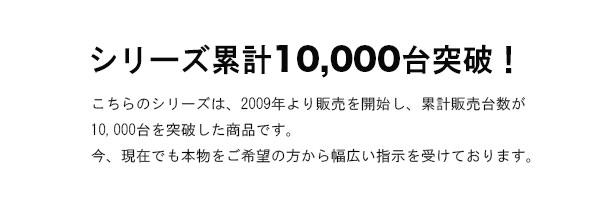 累計10,000台突破