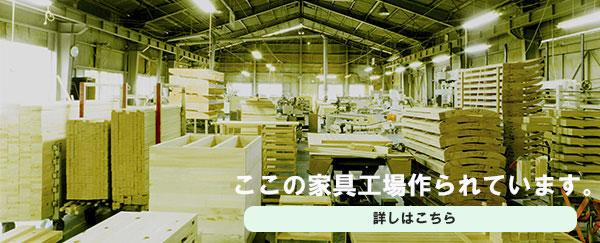 この工場で作られています。