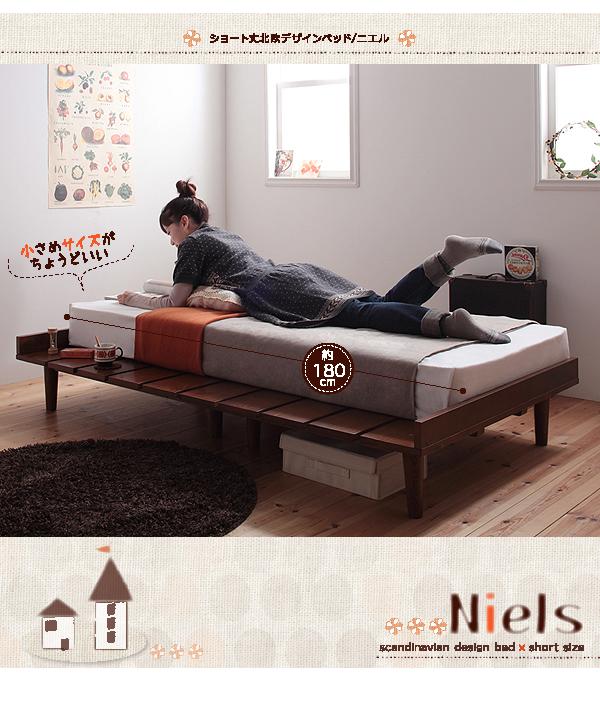 ショート丈すのこベッド【Niels】ニエル
