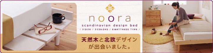 北欧デザインすのこベッド【Noora】ノーラ【ボンネルマットレス:レギュラー付き:セミシングル