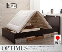 布団が干せる!すのこベッド【OPTIMUS】オプティムス