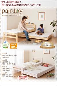 収納式天然木すのこペアベッド【pair-Joy】ペアジョイ