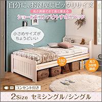 ショート丈高さ調節すのこベッド【petit bunny】プチバニー
