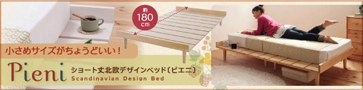 ショート丈デザインベッド【Pieni】ピエニ