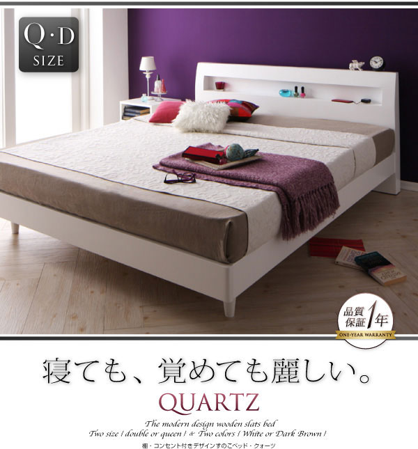 デザインすのこベッド【Quartz】クォーツ