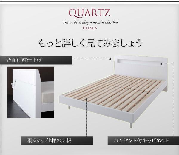 デザインすのこベッド【Quartz】クォーツを詳しく