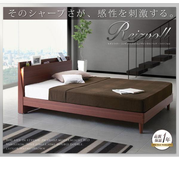 スリムデザインすのこベッド【Reizvoll】ライツフォル