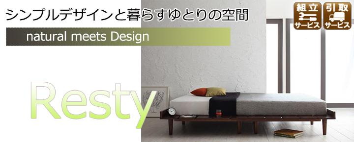 デザインすのこベッド【Resty】リスティー