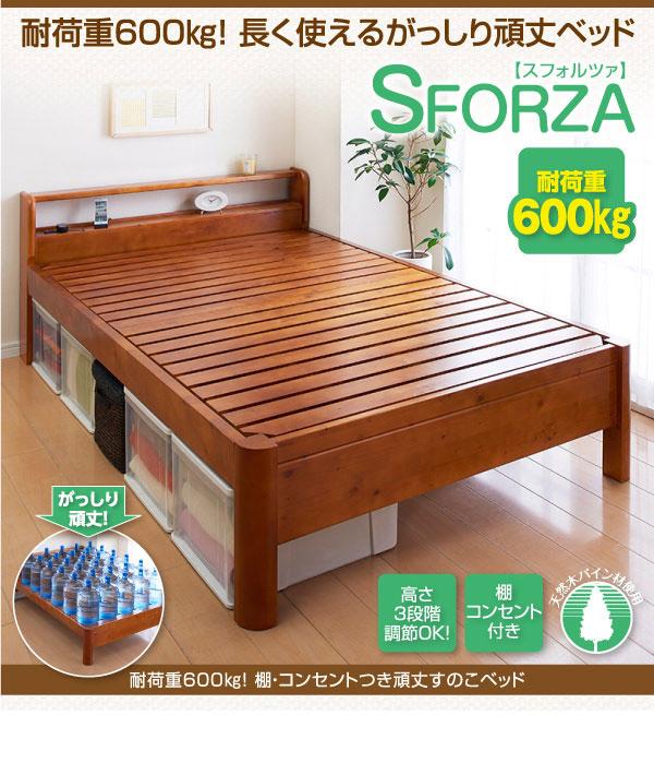 耐荷重600kg 頑丈!すのこベッド【SFORZA】スフォルツァ
