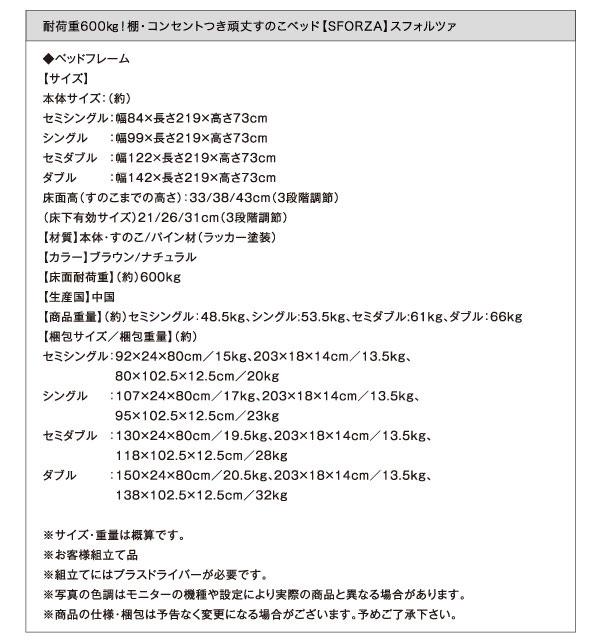 耐荷重600kg 頑丈!すのこベッド【SFORZA】スフォルツァ詳細