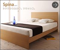 高級ドイツブランド【sembella】すのこベッド【Spina】スピナ