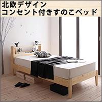 コンセント付きすのこベッド【Stogen】ストーゲン