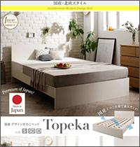 国産すのこベッド【Topeka】トピカ