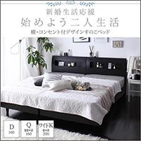新婚家庭用すのこベッド Windermiaウィンダミア
