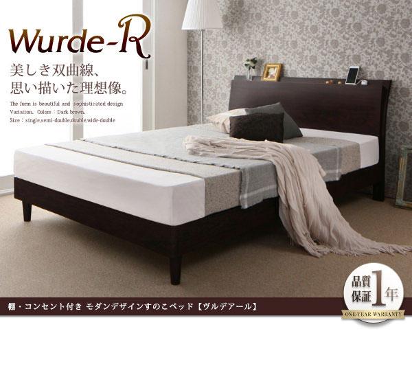 デザインすのこベッド【Wurde-R】ヴルデアール
