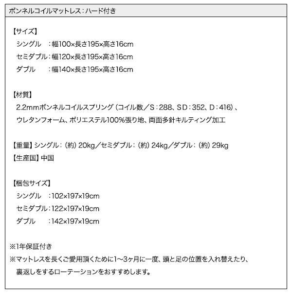 ボンネルコイルマットレス:ハードタイプ詳細