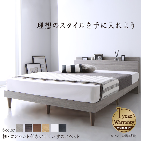 すのこベッド【Alcester】オルスター