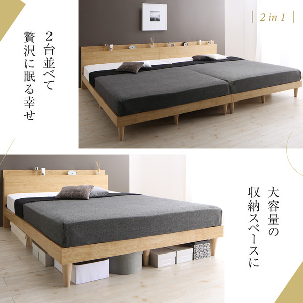 2台並べて贅沢に眠る幸せ ベッド下が大容量の収納スペースに